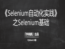 Selenium3自动化实践系列『1』Selenium新手必备视频