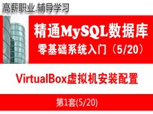 VirtualBox虚拟机安装配置_MySQL数据库学习入门必备系列教程05