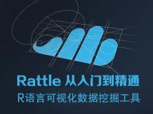 R語言可視化數據挖掘工具:Rattle從入門到精通視頻課程