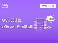 AWS云計算課程之學會在AWS云上部署應用