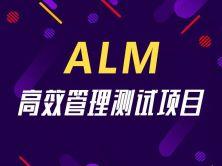 使用ALM高效管理测试项目视频课程