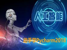 動手學習Pycharm2018視頻課程