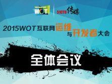 WOT 2015互联网运维与开发者大会:全体会议视频课程