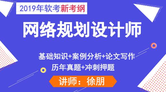 (全新)備戰2019軟考網絡規劃設計師全新解密專題