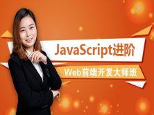 Web前端开发工程师之JavaScript进阶系列视频教程