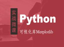 【实战微课】Python可视化库Matplotlib视频课程
