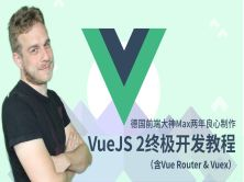 Max的Vue.js2**開發視頻課程