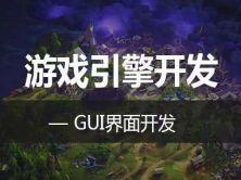 三維游戲引擎設計與實現-GUI設計與實現精講視頻課程