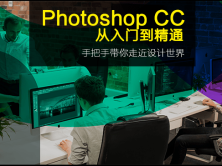 Ps教程-Photoshop CC从入门到精通课程[精品课]
