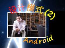 Android设计模式精解视频课程:第2课