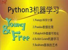 Python3机器学习从入门到精通