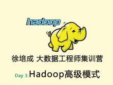 大数据培训班之Hadoop视频课程-day3(Hadoop高级模式)