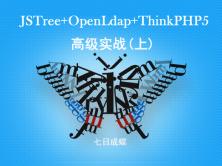 高级实战之JSTree+OpenLdap+ThinkPHP5视频课程(上)(七日成蝶)