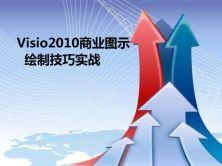 Visio2010商業圖示繪制技巧實戰視頻課程