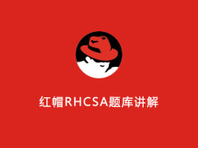 红帽RHCSA题库讲解视频课程【2017**录制】