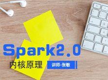 【大数据 hadoop生态 Spark2.x】深入Spark2.x内核轻松驾驭大数据