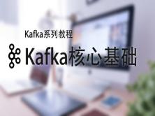 Kafka系列视频教程之Kafka核心基础