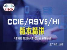 2018年 思琦网络 **CCIE RSv5 H1视频讲解(含解法)