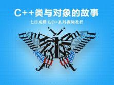 (C++系列第二部)-C++类与对象的故事(上)(七日成蝶)