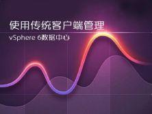 使用传统客户端管理vSphere 6数据中心视频课程