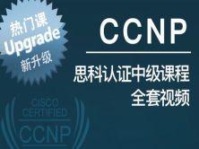 CCNP**视频教程 理论+项目实战 思科Cisco认证网络工程师