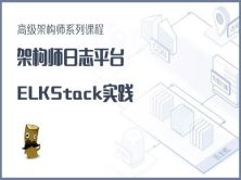 高级架构师系列视频课程9-架构师日志平台ELKStack实践