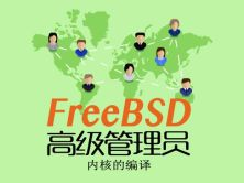 FreeBSD高级管理员7-内核的编译