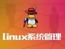 RHCSA认证--Linux系统管理基础知识视频教程