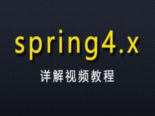 Spring4.x详解全套视频教程【Eclipse版本】