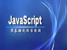 JavaScript初级入门案例系列视频课程