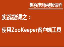 赵强老师:实战微课—5分钟掌握如何使用ZooInspector查看ZooKeeper的数据