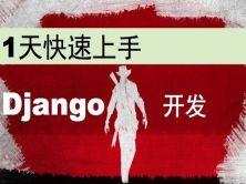 1天学会用Django做网站实战视频课程
