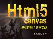 [js高手之路第五部] html5 canvas基礎詳解與動畫實戰視頻教程
