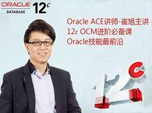 Oracle 12c OCM大师认证全面解析及经验分享视频课程【崔旭】
