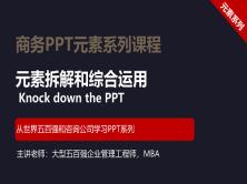 【司马懿】商务PPT设计进阶元素篇15【元素拆解和综合应用】