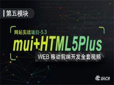 跨平臺移動APP項目(HTML5plus+MUI)