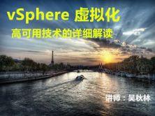 vSphere 虚拟化高可用技术的详细解读实战课程视频