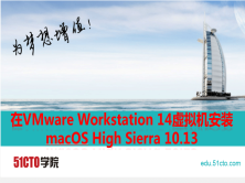 在VMware Workstation 14虚拟机中安装macOS 10.13操作系统视频课程