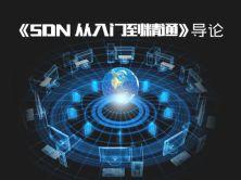 《SDN(軟件定義網絡)從入門到精通》 導論視頻課程