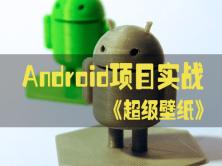 Android项目实战视频课程-超级壁纸