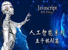 JavaScript - 人工智能 五子棋AI篇