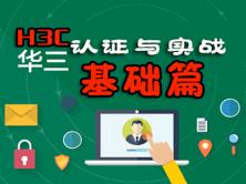 实战H3C认证与实战(基础)视频课程