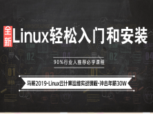 Linux入门学习教程-2019全新计算机基础和Linux快速安装教程