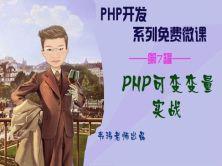 PHP可变变量实战视频课程【韦玮老师出品】
