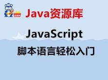 JavaScript轻松入门经典视频教程