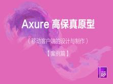 Axure高保真原型:APP设计制作视频教程(已官方认证)