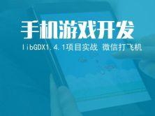 手机游戏开发 libGDX1.4.1项目实战(微信打飞机)视频课程