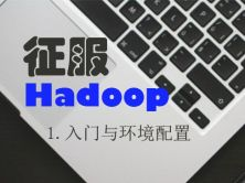 征服Hadoop(一)入门与环境配置视频课程