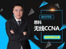 思科CCNA无线(融合网络)视频课程全集-讲师现任明教教主秦柯