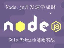 前端开发速学成财:Nodejs+Gulp+Webpack基础实战篇视频课程